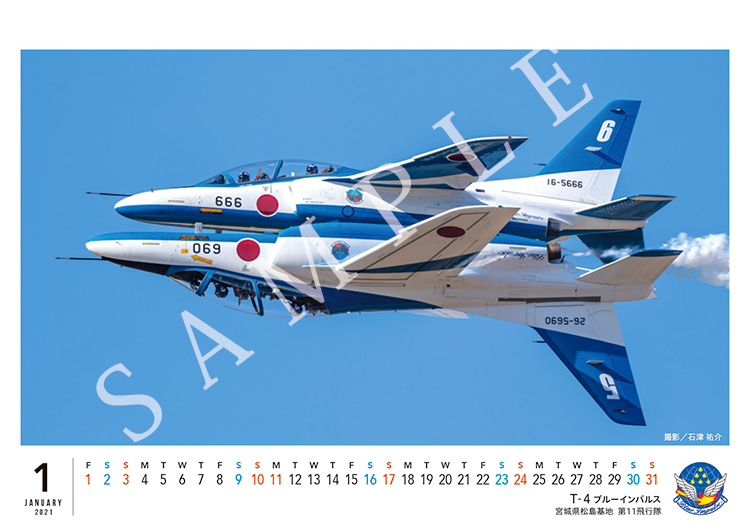 航空自衛隊カレンダー卓上型