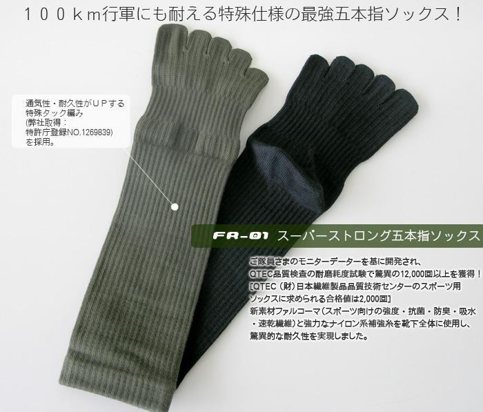 FR-01 ガッツマン6 スーパーストロング五本指ソックス
