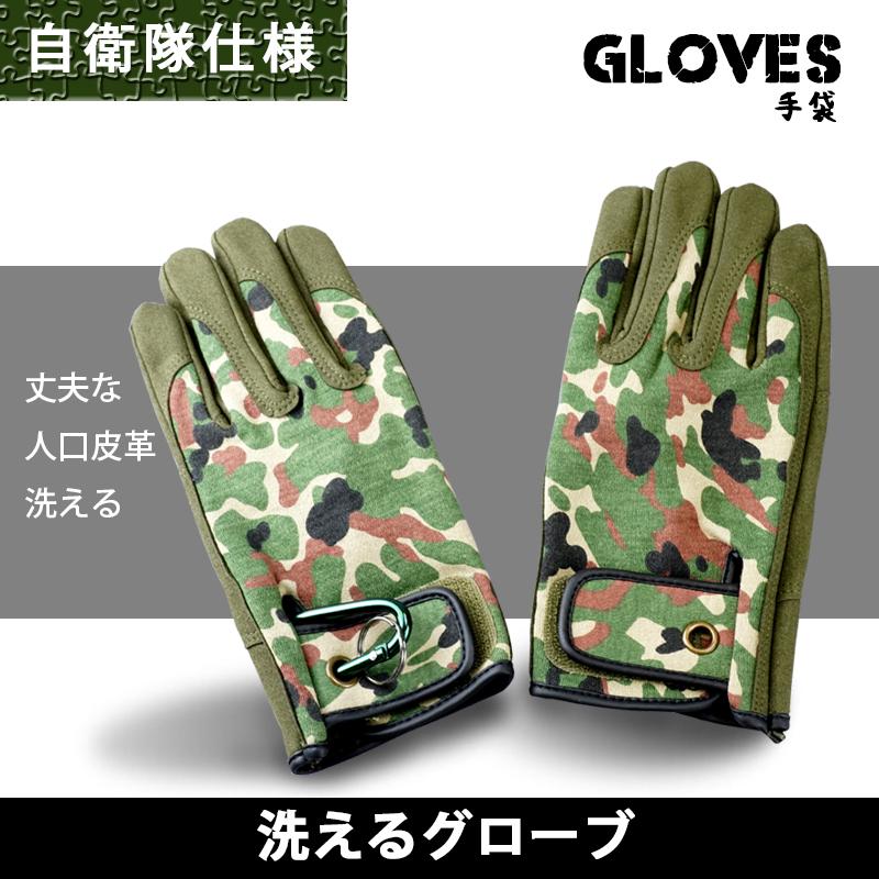 手袋グローブ