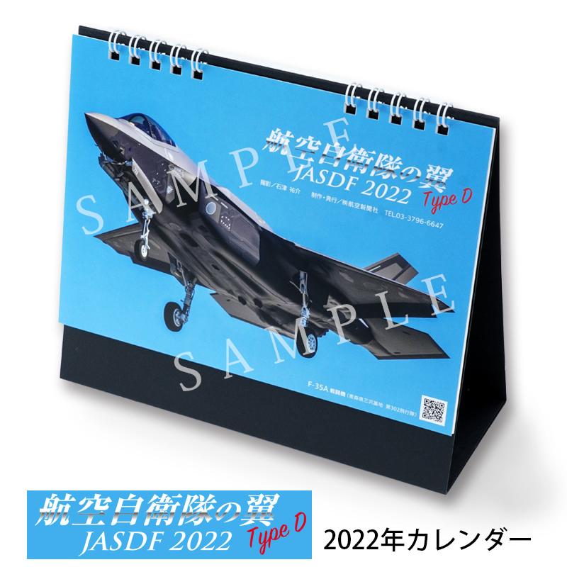 2022年カレンダー 卓上型