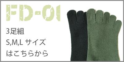 FD-01 3足組