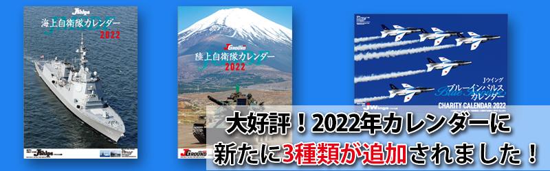2022年カレンダー追加