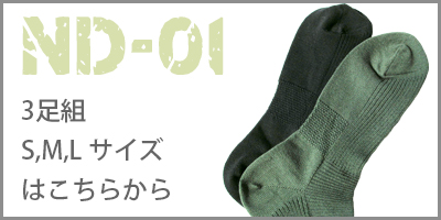 ND-01 3足組